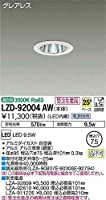 DAIKO LEDダウンライト (LED内蔵) 電源別売 グレアレス 温白色 3500K 埋込穴Φ75 LZD92004AW ※受注生産品