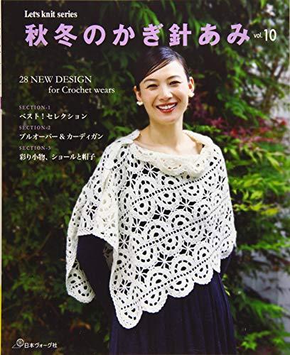 秋冬のかぎ針あみ vol.10 (Let's knit se...