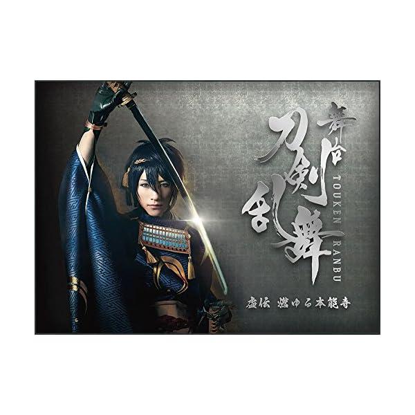 【Amazon.co.jp限定】舞台『刀剣乱舞』...の商品画像