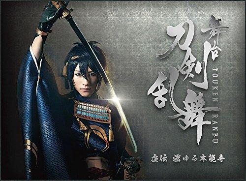 舞台『刀剣乱舞』虚伝 燃ゆる本能寺(初回生産限定版) [Blu-ray]の詳細を見る