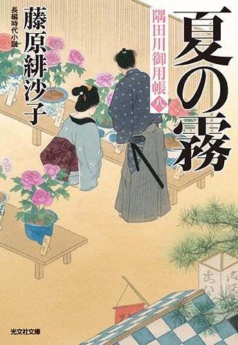 夏の霧: 隅田川御用帳(八) (光文社時代小説文庫)