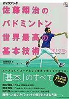 佐藤翔治のバドミントン 世界最高の基本技術 [DVDブック](DVD BOOK)
