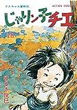 じゃりン子チエ【新訂版】 : 10 (アクションコミックス)