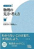 物理の見方・考え方 (江沢洋選集 第1巻) 画像