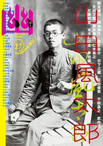 [画像:怪談専門誌 幽 VOL.27 (カドカワムック 700)]