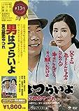 松竹 寅さんシリーズ 男はつらいよ 寅次郎恋やつれ [DVD]