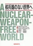 核兵器のない世界へ―A Pugwash monograph