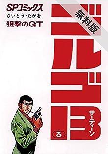 ゴルゴ13(3)【期間限定 無料お試し版】 (ビッグコミックス)
