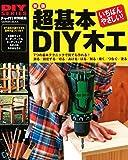 新版 超基本 DIY木工 (学研ムック DIYシリーズ)