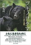 ツキノワグマ: すぐそこにいる野生動物