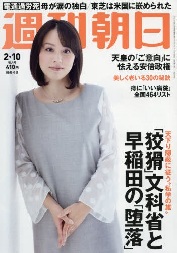週刊朝日 2017年 2/10 号 [雑誌]