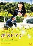 ポストマン デラックス版[DVD]