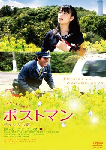 ポストマン デラックス版 [DVD]