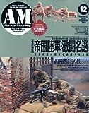 Armour Modelling ( アーマーモデリング ) 2009年 12月号 [雑誌] 画像