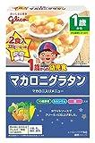 グリコ 1歳からの幼児食 マカロニグラタン 2食入×5個