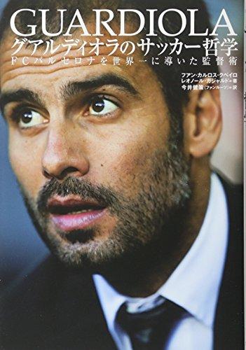 グアルディオラのサッカー哲学