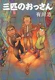 三匹のおっさん / 有川 浩 のシリーズ情報を見る