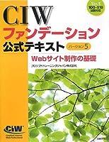 CIWファンデーション公式テキスト バージョン5 WEBサイト制作の基礎