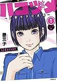 ハコヅメ〜交番女子の逆襲〜(1) (モーニングコミックス)