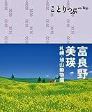 ことりっぷ 富良野・美瑛 札幌・旭山動物園 (旅行ガイド)