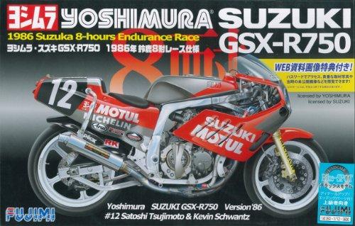 1/12 BIKE シリーズ SPOT  ヨシムラ・スズキ GSX−R750 鈴鹿8耐仕様 DX.エッチングパーツ付き -