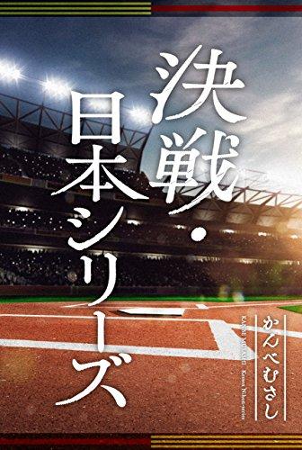 決戦・日本シリーズ
