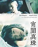 【Amazon.co.jp限定】宵闇真珠[Blu-ray](非売品プレス付き)