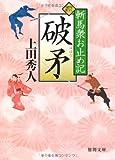 破矛―斬馬衆お止め記 (徳間文庫)