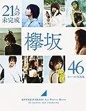 欅坂46 ファー?#25915;?#20889;真集 『21人の未完成』 Loppi?HMV限定版 (集英社ムック)