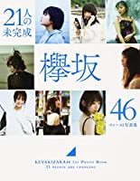 欅坂46 ファースト写真集 『21人の未完成』 Loppi・HMV限定版 (集英社ムック)