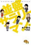 並盛サラリーマン (1) (バンブーコミックス 4コマセレクション)