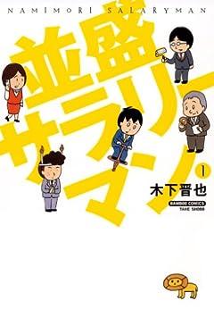 [木下晋也]の並盛サラリーマン (1) (バンブーコミックス 4コマセレクション)