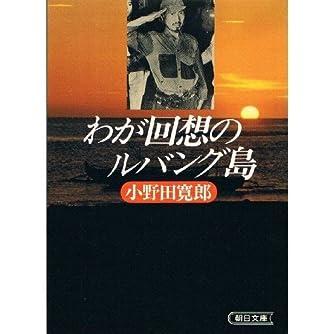わが回想のルバング島 (朝日文庫)