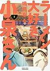 ラーメン大好き小泉さん 第5巻