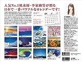 カレンダー2019 李家幽竹 パワースポット 飾れば強運が満ちてくる! (ヤマケイカレンダー2019) 画像