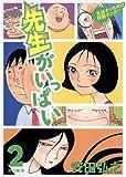 先生がいっぱい(2) (ビッグコミックス)