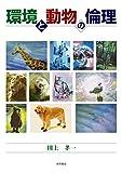環境と動物の倫理