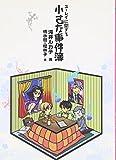 ユーレイに関する小さな事件簿 / 滝井 ルカ子 のシリーズ情報を見る