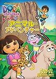 ドーラのアニマル・アドベンチャー [DVD]