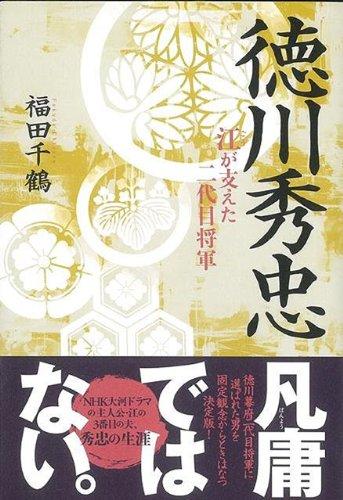 【バーゲンブック】  徳川秀忠  江が支えた二代目将軍