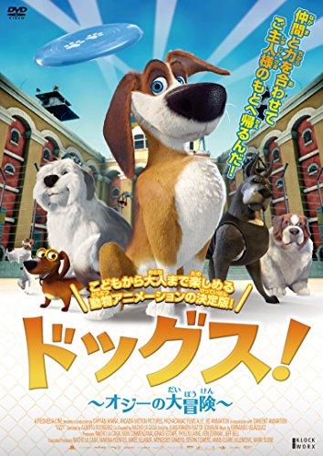 ドッグス  〜オジーの大冒険〜 DVD
