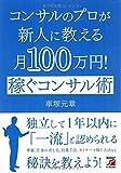 コンサルのプロが新人に教える月100万円!  稼ぐコンサル術 (アスカビジネス)