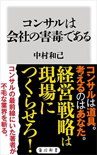 コンサルは会社の害毒である (角川新書)の詳細を見る