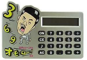 世界のナベアツ 3の倍数の時アホになる音声電卓