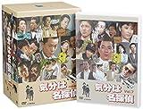 気分は名探偵 DVD-BOX
