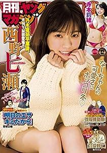 月刊ヤングマガジン 2019年No.12 [2019年11月19日発売] [雑誌]