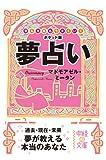 夢占い (中経の文庫)