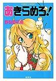 あきらめろ! マルスシティシリーズ (集英社コバルト文庫)