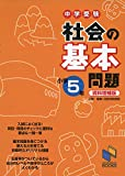 社会の基本問題 小学5年 資料増補版: 中学受験用 (日能研ブックス)