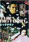 ビッグタウン [DVD] 画像